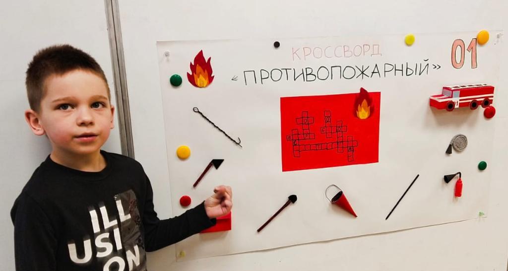 Проект «Противопожарная безопасность»