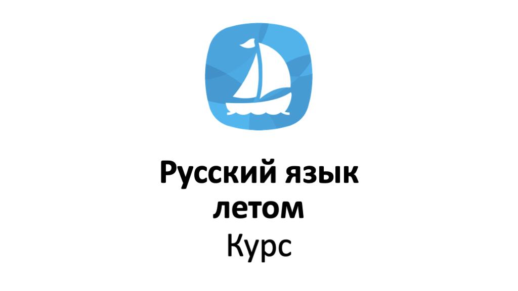 Русский язык летом